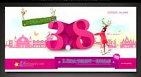 三八妇女节活动海报