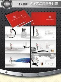 中国风广告公司画册素材