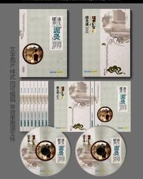 中国风养生光盘包装设计 PSD