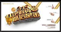 315杜绝假货诚信是金宣传海报