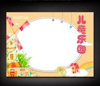 儿童乐园活动宣传展板