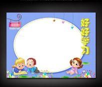 幼儿园儿童学校展板设计
