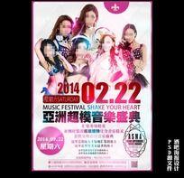 亚洲超模音乐盛典宣传海报