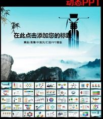 中国风清廉工作汇报PPT