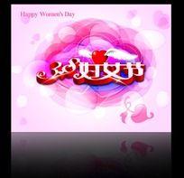 2014三八妇女节背景设计