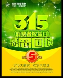 315消费者权益日感恩回馈促销海报