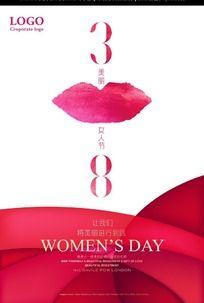 创意3.8妇女节海报设计