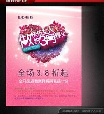 3月妇女节促销海报