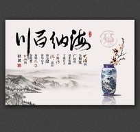 海纳百川书法字画展板