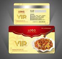 餐饮公司VIP会员卡设计