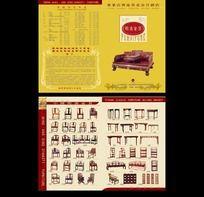 古典家具折页设计