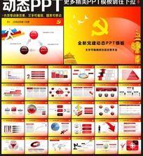 国庆节党建动态PPT