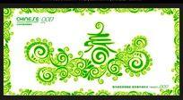 綠色藤蔓春天主題背景設計