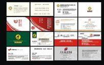 商业行业名片设计