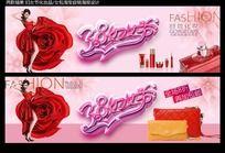 淘宝38妇女节促销海报