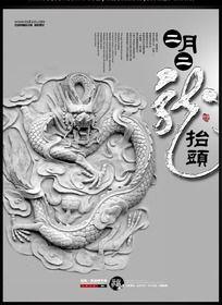 中国传统龙腾宣传海报