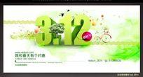 312植树节背景设计