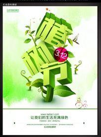 312植树节活动海报