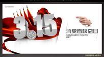 315消费者权益日背景设计