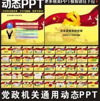 党建机构会议报告ppt