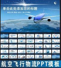 航空飞机物流会议PPT
