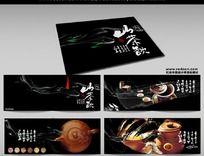 黑色大气茶饮画册设计