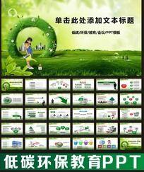 绿色环保教育会议报告动态PPT