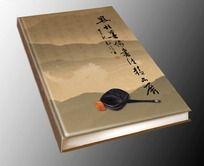 名家书法展画册封面设计