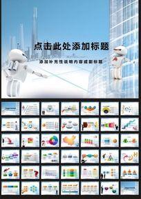 商务科技工作计划PPT