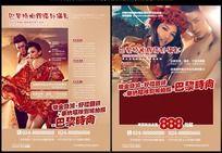中国风婚纱摄影宣传单设计
