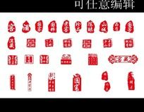 中国风酒印章设计 PSD