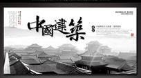中国风中国建筑艺术背景素材