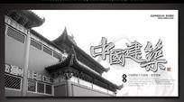 中国古典建筑艺术背景设计