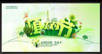 312绿色植树节宣传背景设计 PSD