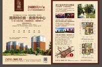 房地产促销宣传单设计