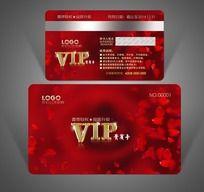 玫瑰女性养生会所VIP会员卡