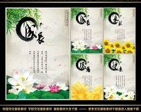 中国风校园文化挂画素材