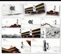 東方傳統建筑畫冊設計