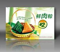 端午节粽子新品上市推荐牌