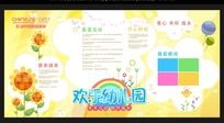 欢乐幼儿园展板设计