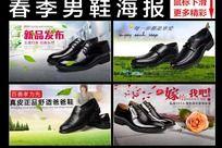 淘宝春季男鞋海报