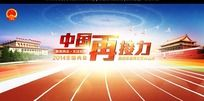 中国再接力2014聚焦两会背景