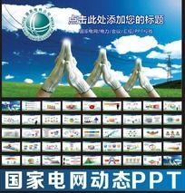 国家电网工作报告PPT