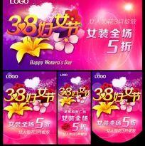 三八妇女节商场促销海报设计