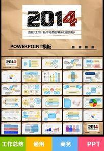 中国风2014工作总结PPT