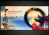 中国风中国梦背景设计