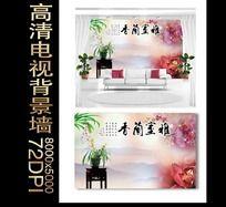 雅室兰香电视背景墙