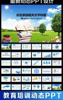 学校教育图书馆教学课件动态PPT