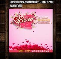 38妇女节淘宝店背景图