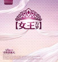 三八妇女节女王背景板设计